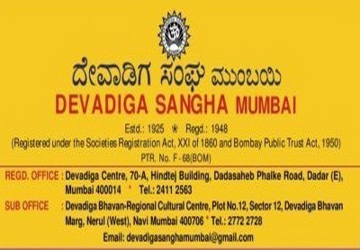 A Special General Meeting of the Mumbai Sangha will be held on 26th May 2019